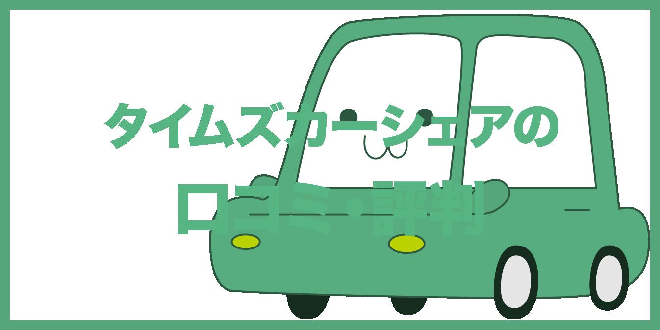 タイムズカーシェアの口コミ・評判